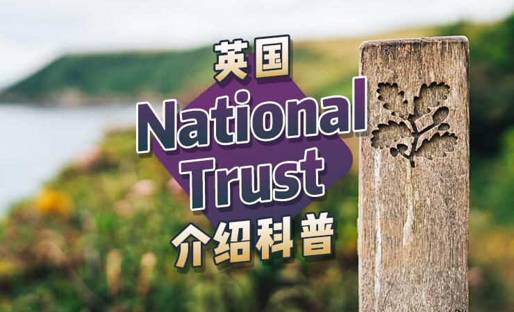 英国National Trust是什么(附热门免费景点推荐)