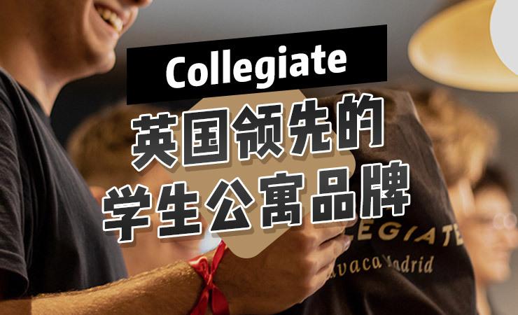 英国领先的学生公寓品牌Collegiate AC