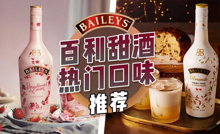 百利甜酒Baileys热门口味推荐
