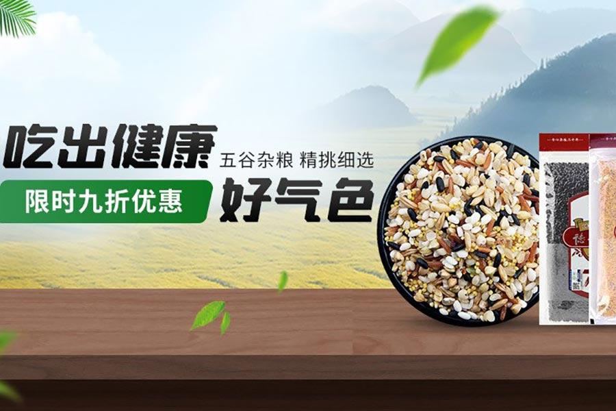 优选健康有机谷物低至70p!养胃粥、美容养颜汤在家煮起来