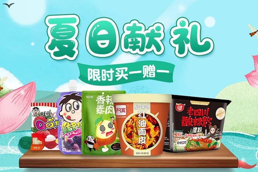 网上中超优西商城夏日买一送一!茶π、火锅油碟、卫龙辣条买起来