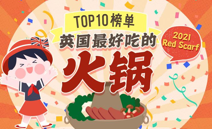 2021年英国最好吃的火锅店Top10榜单
