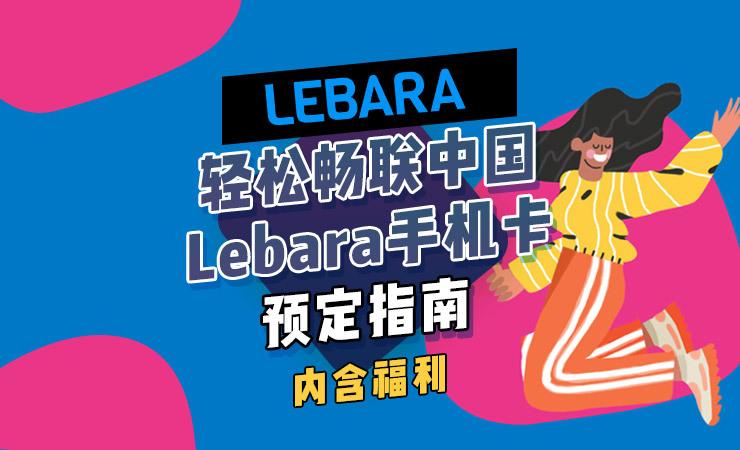轻松畅联中国Lebara手机卡预定指南(内含福利)