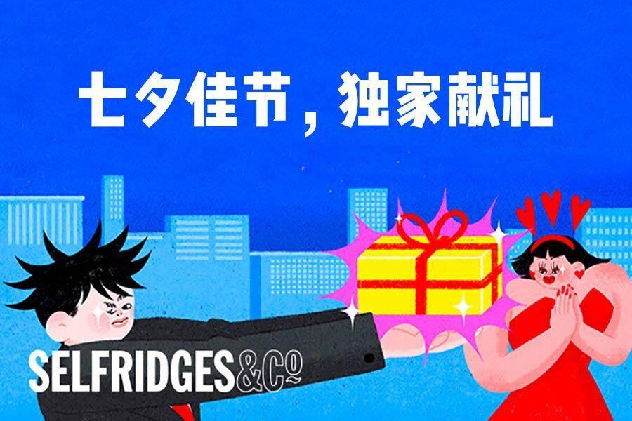 Selfridges七夕精选:香奈儿5号工厂系列、Gucci新香、Suqqu新季