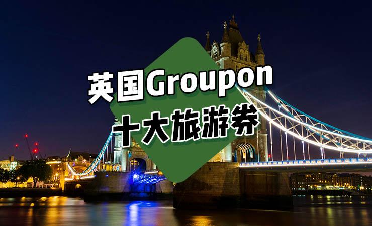 Groupon最热门的出游团购Top 10推荐