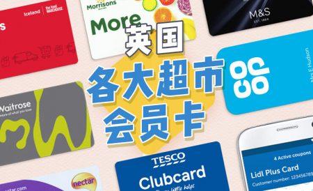 英国各大超市会员卡介绍