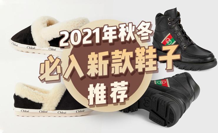 2021年秋冬热门新款鞋子推荐