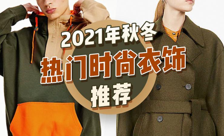 2021年热门秋冬时尚新款衣饰推荐