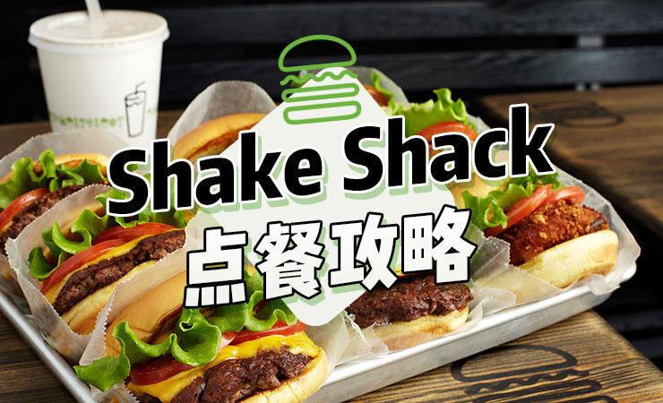 英国Shake Shack汉堡店点餐攻略