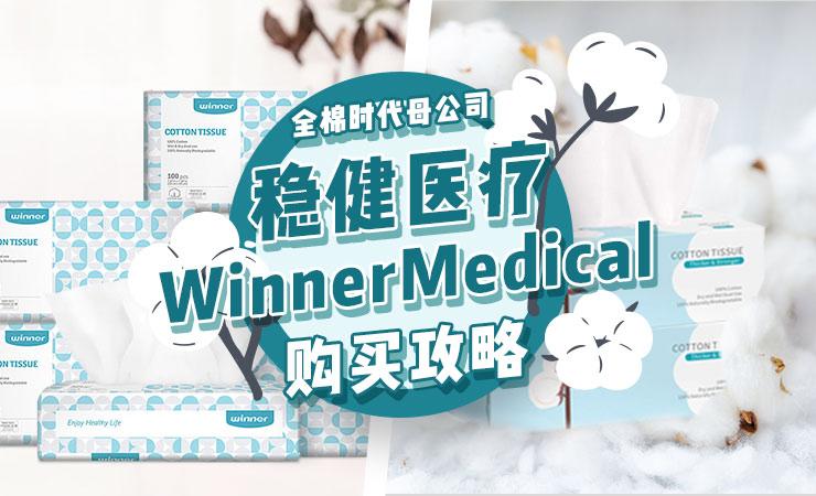英国日用好物WinnerMedical购买全攻略(内含独家福利)