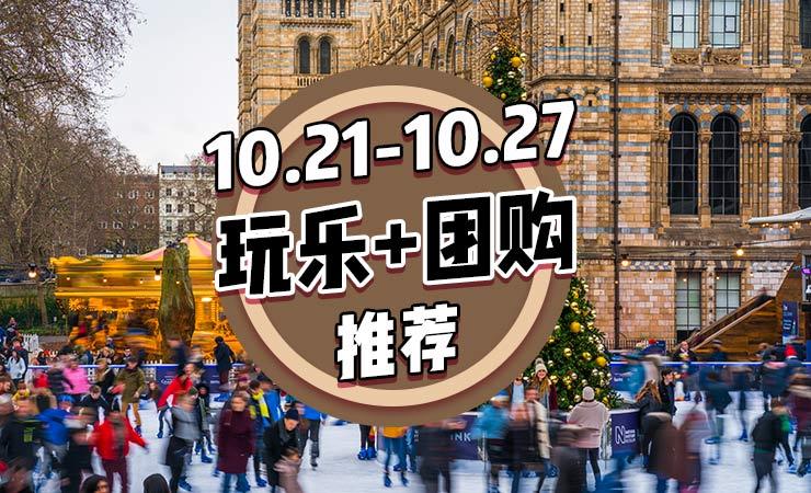 2021年英国每周玩乐+团购推荐   10. 21 – 10. 27